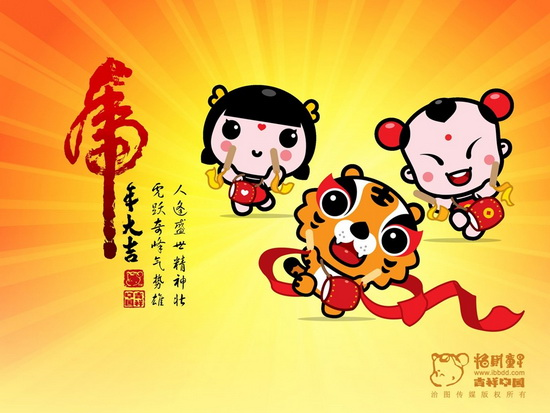 10 Sweet Chinese New Year Of Tiger 2010 Wallpapers