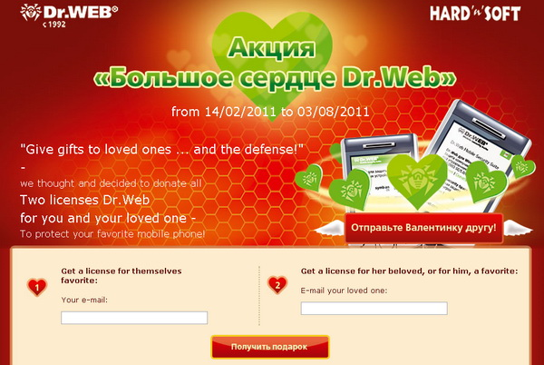 How to grab FREE license key for Dr. Web Mobile Security Suite?